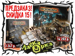 Открыт предзаказ на новинки Warhammer! Necromunda и многое другое!