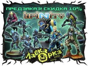 Открыт предзаказ на декабрьские новинки Infinity!