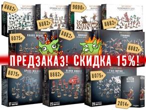 Открыт предзаказ на новинки Warhammer 40.000 и Age of Sigmar!