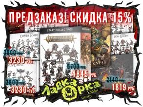 Открыт предзаказ на новинки Warhammer, Middle-earth и Blood Bowl!