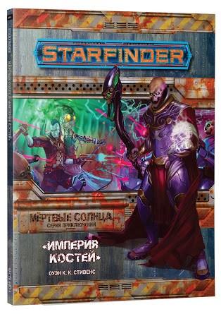 Настольная игра Starfinder. НРИ. Серия приключений «Мёртвые солнца», выпуск №6: «Империя костей» - фото 102805