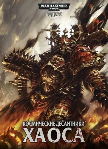 Codex Chaos Space Marines (Russian) - фото 10935