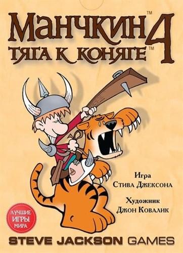 Настольная игра: Манчкин 4. Тяга к Коняге (3-е рус. изд.), арт. 1115 - фото 14621
