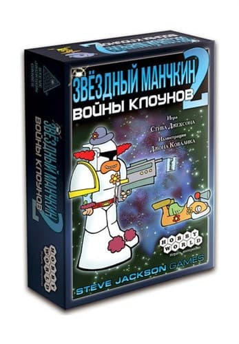 Звездный Манчкин-2. Войны Клоунов - фото 16488