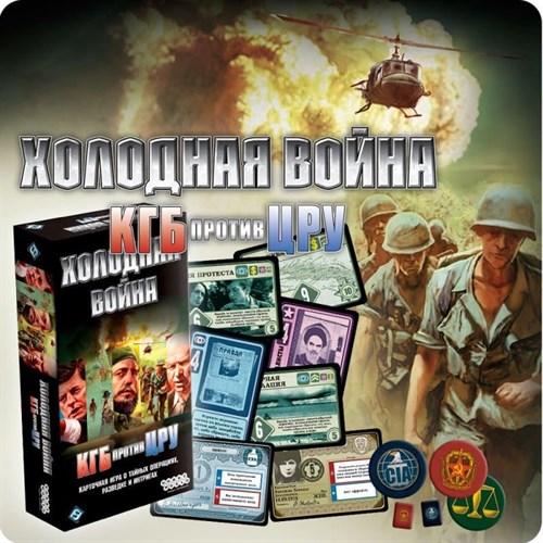 Настольная игра: Холодная Война. КГБ против ЦРУ - фото 16495