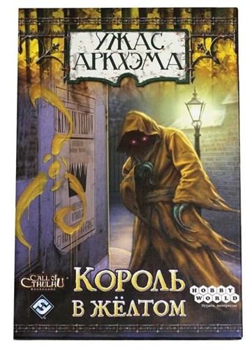 Настольная игра: Ужас Аркхэма. Король в жёлтом, арт. 1065 - фото 18625