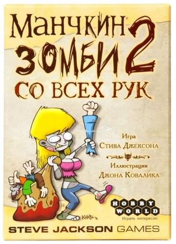 Манчкин Зомби 2. Со Всех Рук - фото 18819