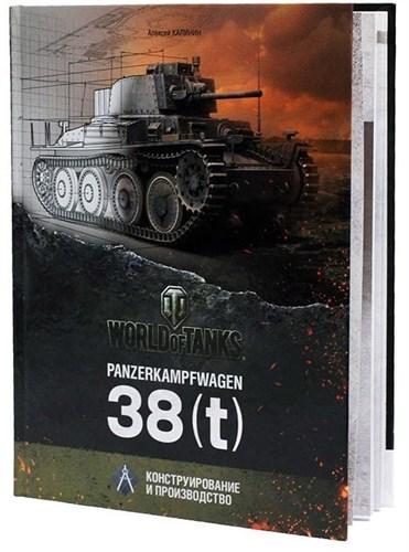 World of Tanks: Panzerkampfwagen 38(t). Конструирование и производство - фото 19710
