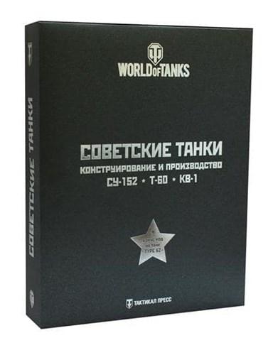 """Книга. Подарочный набор """"Советские танки"""" - фото 19933"""