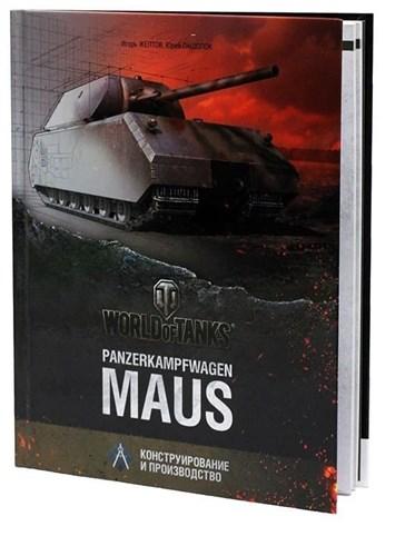 World of Tanks: Panzerkampfwagen Maus. Конструирование и производство - фото 19941