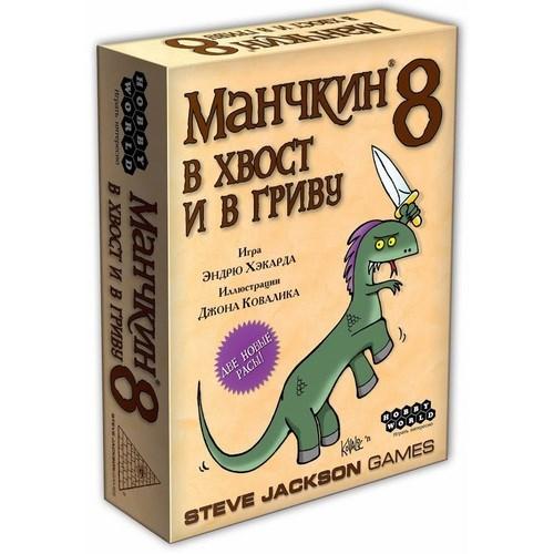 Настольная игра: Манчкин 8. В Хвост и в Гриву (2-е рус. изд.), арт. 1199 - фото 19978