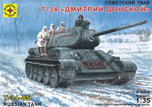 "Танк  Т-34 ""Дмитрий Донской"" (1:35) - фото 20465"