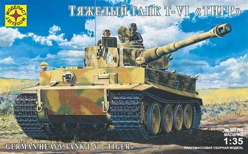 "Танк Т-VI ""Тигр"" с экипажем (1:35) - фото 20466"