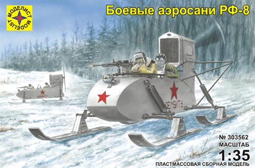 Боевые аэросани РФ-8 (1:35) - фото 20467
