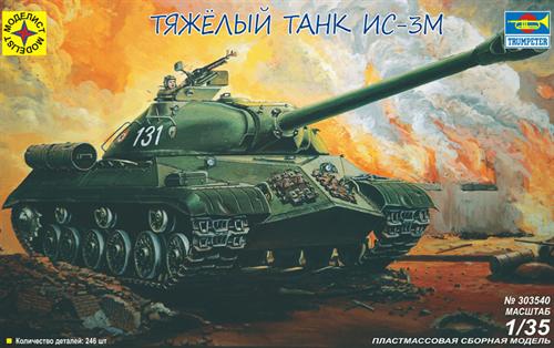 Танк ИС-3М (1:35) - фото 20533