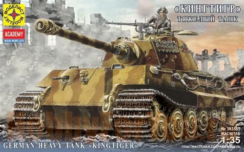 """Тяжелый танк """"Кингтигр"""" с двумя фигурами  и металлическими деталями (1:35) - фото 20551"""