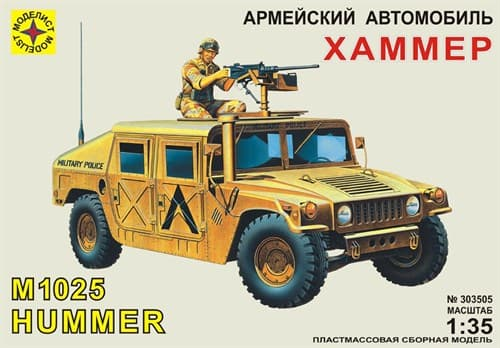 "Автомобиль M1025 ""Хаммер"" (1:35) - фото 20552"