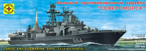 """БПК """"Североморск"""" (300 мм) с микроэлектродвигателем - фото 20555"""