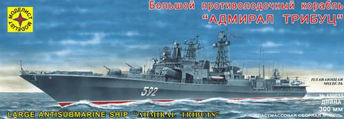 "БПК ""Адмирал Трибуц"" (300 мм) с микроэлектродвигателем - фото 20557"