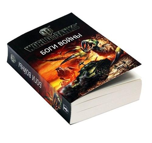 World of Tanks: Боги Войны. Сборник Фантастических рассказов - фото 20558