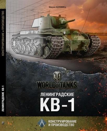 World of Tanks: Ленинградские КВ-1. Конструирование и производство - фото 20571