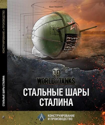 World of Tanks: Стальные шары Сталина. Конструирование и производство - фото 20572