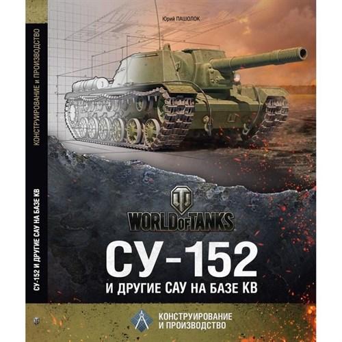 World of Tanks: СУ-152 и другие САУ на базе КВ. Конструирование и производство - фото 20574