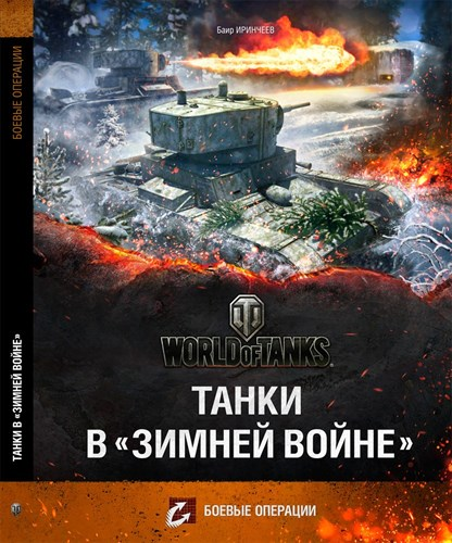 World of Tanks: Танки в Зимней Войне - фото 20576