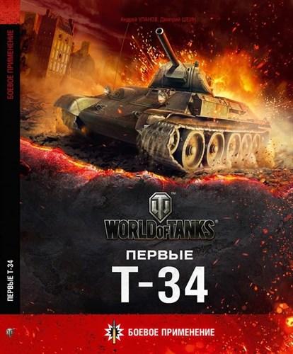 World of Tanks: Первые Т-34. Боевое Применение - фото 20578
