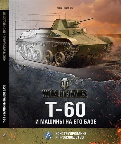 World of Tanks: Т-60 и Машины на его Базе. Конструирование и производство - фото 20580