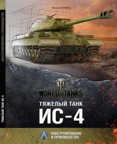 World of Tanks: Тяжелый Танк ИС-4 - фото 20582