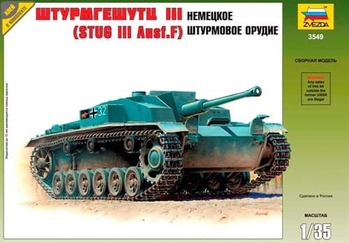 Немецкое штурмовое орудие Штурмгешутц III (STUG III Ausf.F) - фото 20648