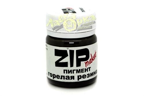 Пигмент Zip Maket Горелая Резина 12021