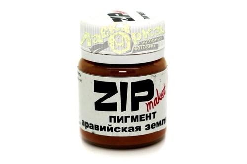 Пигмент Zip Maket Аравийская Земля 12023