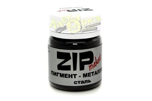Пигмент Zip Maket Сталь 12032