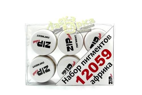 "Пигмент Zip Maket Набор пигментов ""Африка"" 12059"