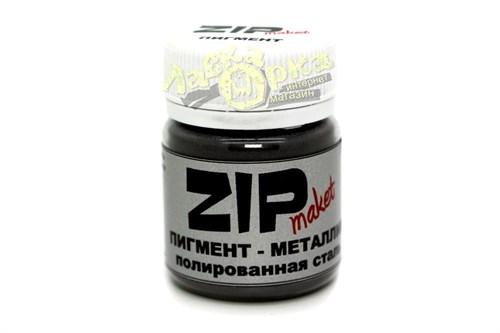 Пигмент Zip Maket Полированная Сталь 12031