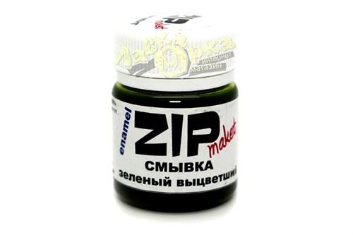 Смывка Zip Maket Зеленый Выцветший 12206