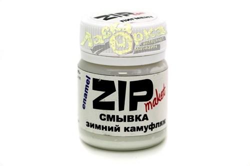 Смывка Zip Maket Зимний камуфляж 12209