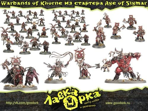 Warbands of Khorne из стартера Молот Войны: Эпоха Сигмара (Warhammer: Age of Sigmar)