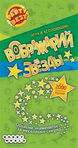 Настольная игра: Воображарий. Звёзды 1482