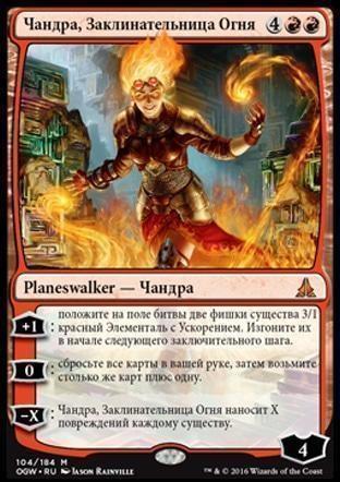 Чандра, Заклинательница Огня (Chandra, Flamecaller) Foil - фото 28246