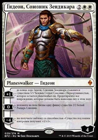 Гидеон, Союзник Зендикара (Gideon, Ally of Zendikar) - фото 28523