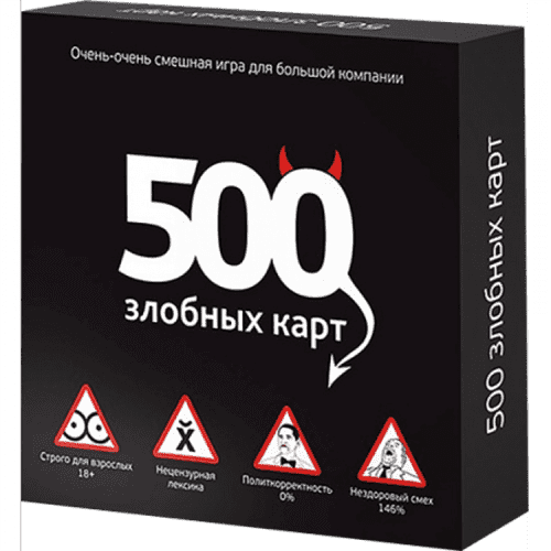 500 злобных карт. Версия 2.0 - фото 28725