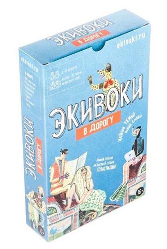 Настольная игра: Экивоки. В дорогу (2-е рус. изд.) - фото 28776