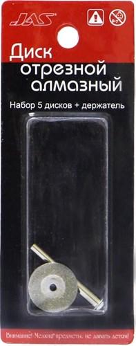 Диск отрезной, алмазный, d 20 мм, 5 шт./уп., блистер - фото 28927