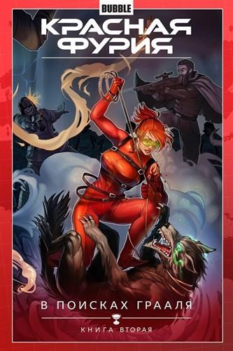 Книга Красная Фурия том 2 - фото 29052