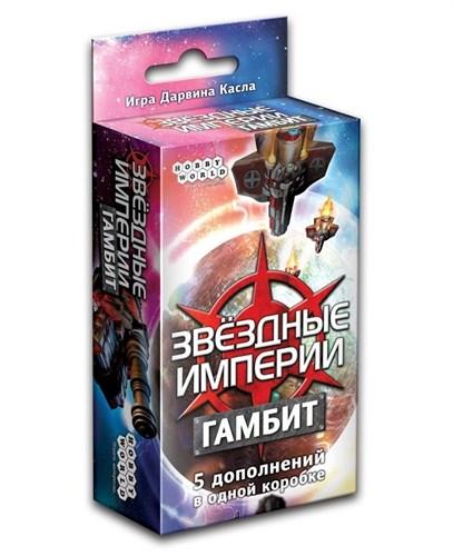 Настольная игра: Звездные империи: Гамбит, арт. 1502 - фото 29697