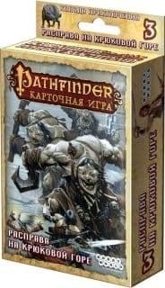 Pathfinder. 3 - Расправа на Крюковой горе (дополнение) - фото 29777