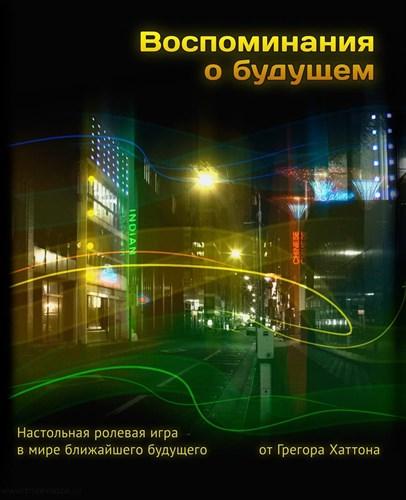 """Книга-игра """"Воспоминания о будущем"""" - фото 29987"""